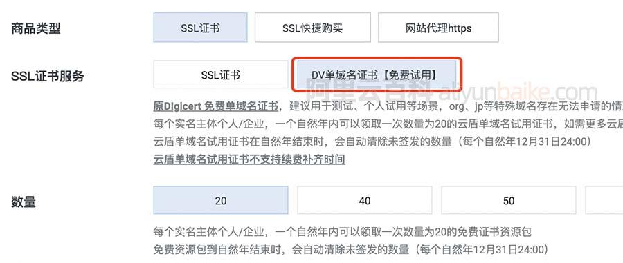 阿里云免费SSL证书限制20个