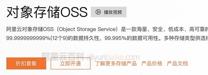 阿里云对象存储OSS收费价格表